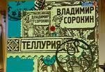 В Доме Пашкова прошла церемония вручения литературной премии