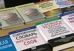В мире растет интерес к изучению русского языка