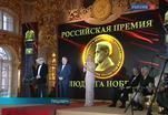 В Царскосельском Екатерининском дворце вручили премию Людвига Нобеля