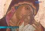 В Новгородском музее представлена икона