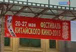 Фестиваль китайского кино открылся в Москве