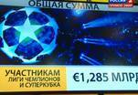 Лига чемпионов делится выручкой с Лигой Европы