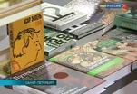 В Северной столице начал работу Международный книжный салон