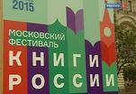 В столице завершился фестиваль