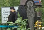 Ученые считают почерки Александра I и старца Федора Томского идентичными