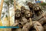 В Свердловской области отмечают юбилей музея последних Романовых