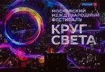 В Москве стартует Международный фестиваль