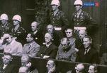 70 лет назад начался Нюрнбергский процесс