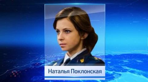 Прокурор Крыма изменила блондинкам