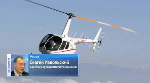 Число жертв столкновения самолета и вертолета возросло до пяти