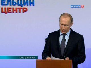 Президентский центр Бориса Ельцина открыт при участии первых лиц государства