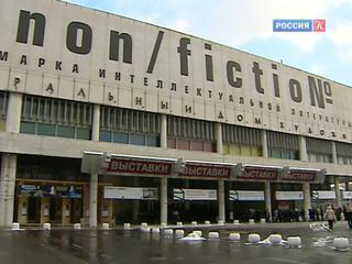 В Москве завершается Международная ярмарка интеллектуальной литературы Non/fiction