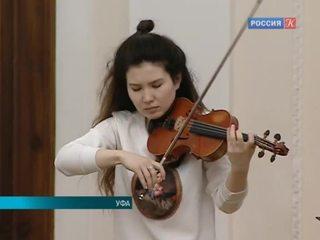 В Уфе завершается Международный конкурс скрипачей Владимира Спивакова