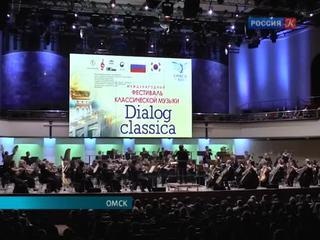 В Омске завершился фестиваль классической музыки