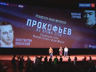 Состоялась премьера фильма Прокофьев: Во время пути с участием Хабенского и Гергиева