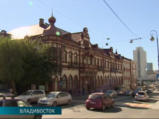 Подписано соглашение о реставрации здания – филиала Эрмитажа во Владивостоке