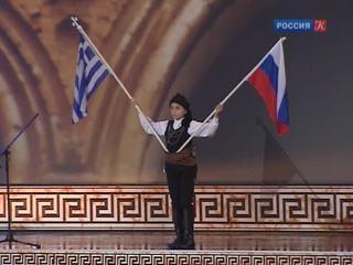 Перекрестному году Россия – Греция посвятили гала-концерт в Кремлевском дворце