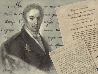 Президентская библиотека опубликовала коллекцию материалов по жизни и творчеству Карамзина