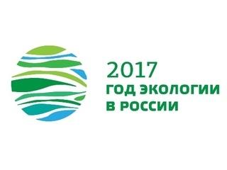 Картинки по запросу Открыт официальный сайт Года экологии в России