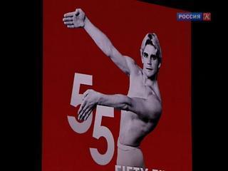 Юбилею Андриса Лиепы посвятили гала-концерт в Кремлевском дворце