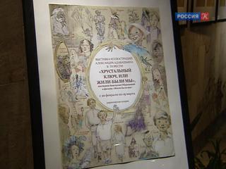 Александр Адабашьян представил книгу