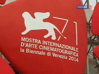 В Венеции сегодня открывается 71-й Международный кинофестиваль