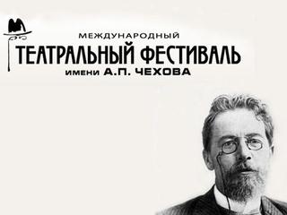 Чеховский театральный фестиваль-2015 откроет