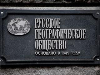 В Москве начал работу Фестиваль Русского географического общества