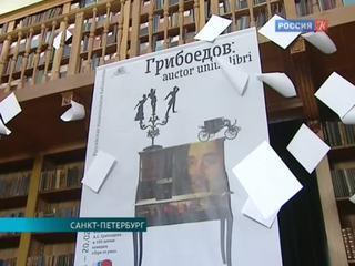 В Российской национальной библиотеке царит
