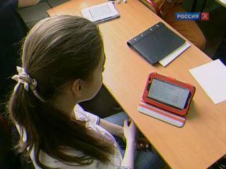 С 1 сентября в школах России появятся электронные учебники