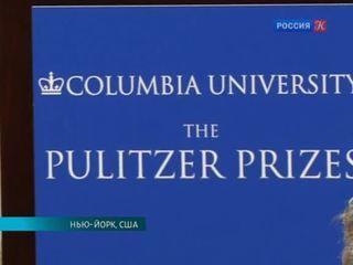 В Нью-Йорке объявили лауреатов Пулитцеровской премии