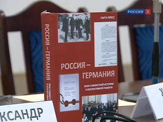 Представлена книга о российско-германских отношениях в ХХ веке