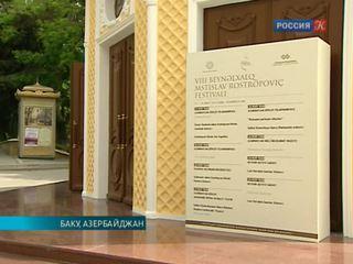 В Баку продолжается VIII Международный фестиваль Мстислава Ростроповича