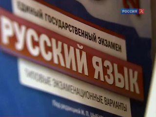 Выпускники школ сдают ЕГЭ по русскому языку