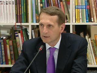 Состоялась встреча представителей библиотек с председателем Госдумы Сергеем Нарышкиным