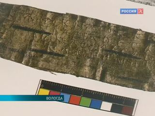 На Вологодском городище обнаружили берестяную грамоту XII века