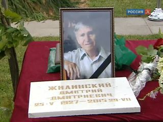 С Дмитрием Жилинским простились в Москве