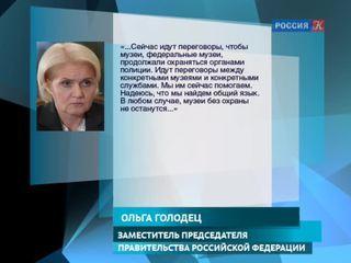 Ольга Голодец: