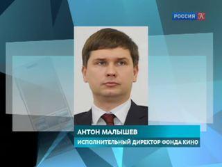 Антон Малышев прокомментировал оценку деятельности Фонда кино