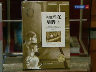 Два десятка писателей встретились на Российско-китайском литературном форуме