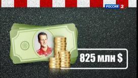 Сколько стоит Шумахер