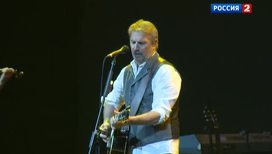 Кевин Костнер дал концерт в Москве