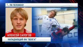 Алексей Сапогов заканчивает футбольную карьеру