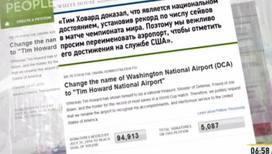 Аэропорт назовут в честьТима Ховарда