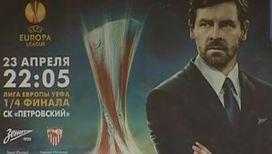 УЕФА не пошел навстречу