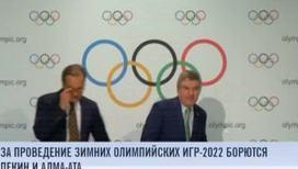 Пекин и Алма-Ата борются за проведение зимних Игр