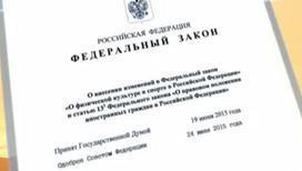 Новый закон о легионерах. Каким теперь будет российский футбол