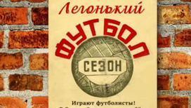 Как возродить интерес к российскому футболу