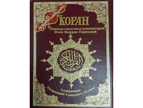 Carpet перевод на русский язык